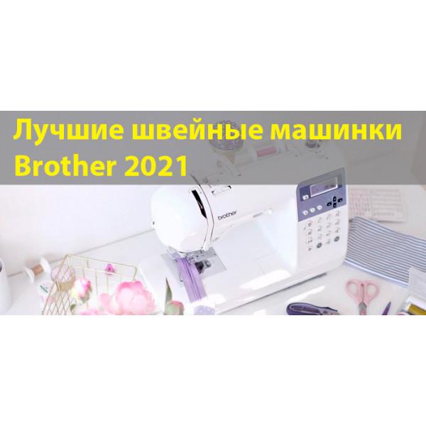 Рейтинг 2021: ТОП-12 лучших швейных машинок Brother