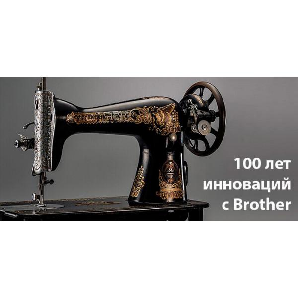 100 лет инноваций вместе с Brother