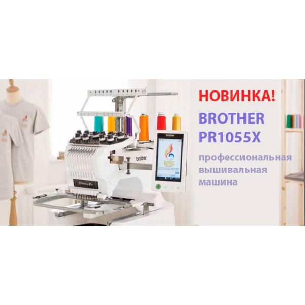 НОВИНКА! Вышивальная машина Brother PR-1055X