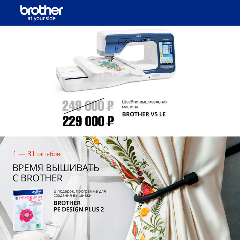 Швейная машина Brother INNOV-'IS V5LE